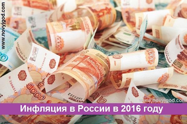 Инфляция в России в 2016 году