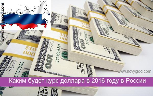 Каким будет курс доллара в 2016 году в России