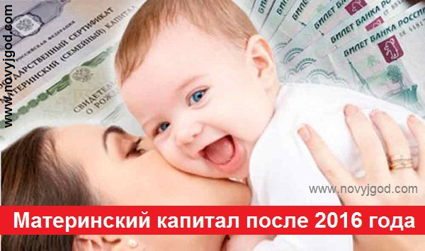 Материнский капитал 2016