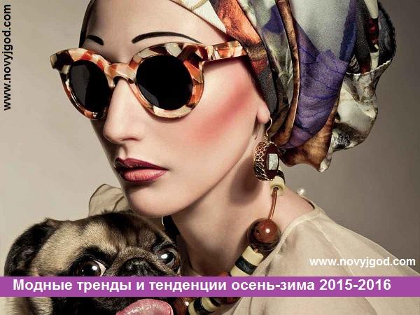Модные тренды и тенденции осень-зима 2015-2016