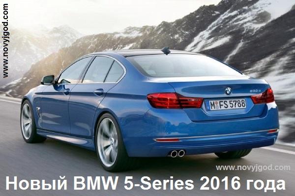 Новый БМВ 5 2016 года
