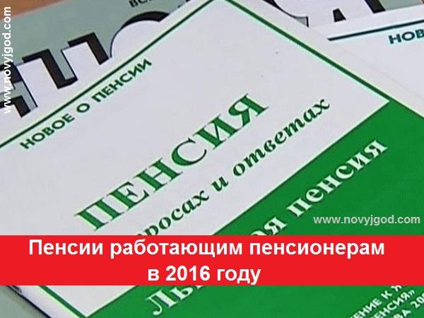 Пенсии работающим пенсионерам в 2016 году