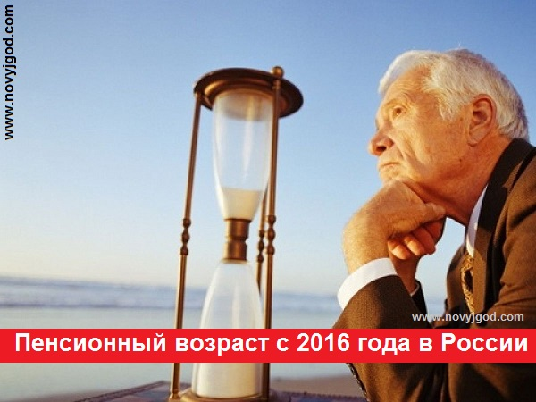 Пенсионный возраст с 2016 года в России. Новости о том каким он будет.