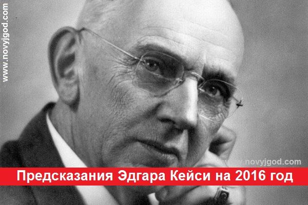Предсказания Эдгара Кейси на 2017 год: что будет с россией.