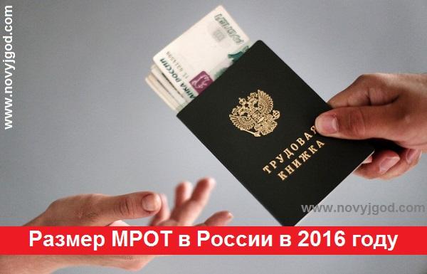 Размер МРОТ в России в 2016 году