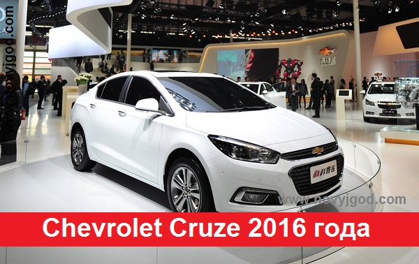 Обзор по характиристикам нового Chevrolet Cruze 2017 года.