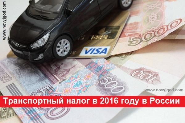 Транспортный налог в 2017 году в России(отменят или нет). Последние новости.