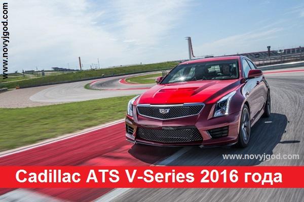 Cadillac ATS V-Series 2016