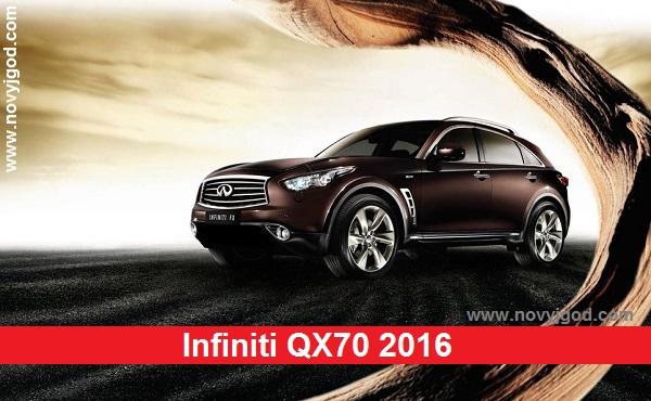 Infiniti QX70 2016