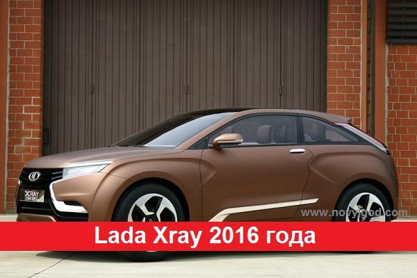 Lada Xray 2016