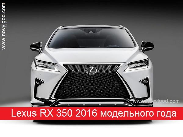 Обзор Lexus RX 350 2017 модельного года. Новый автомобиль и его характерист ...
