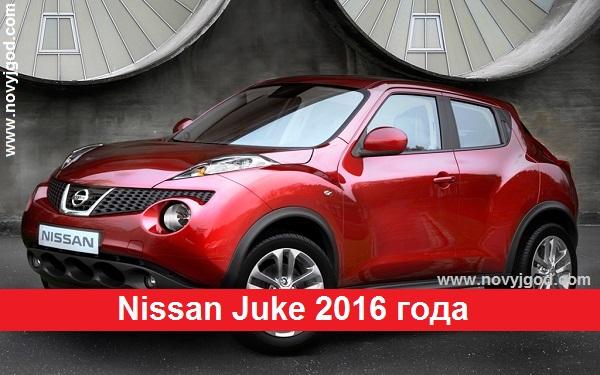 Nissan Juke 2017 года: обновленный японский внедорожник.