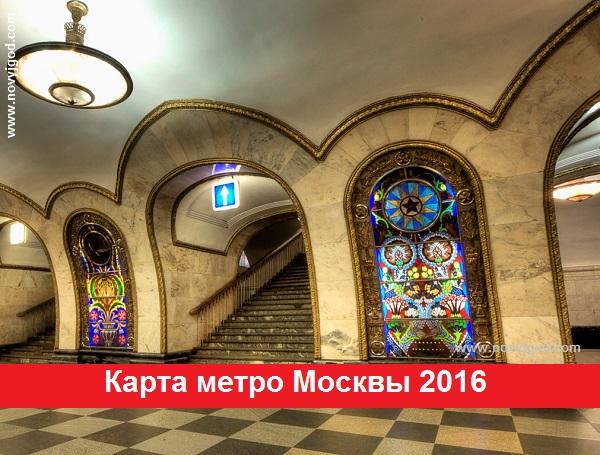 Московский метрополитен 2016