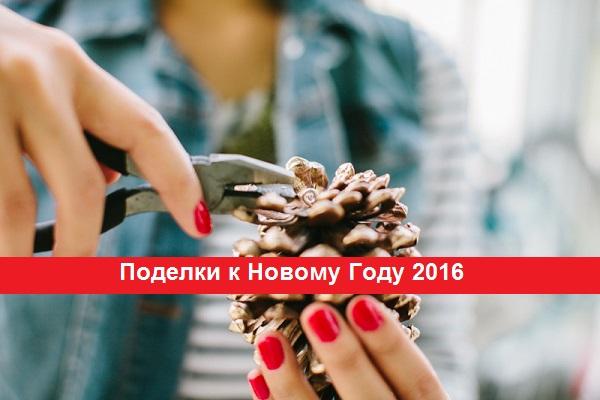 Поделки 2016: лучший подарок к Новому Году