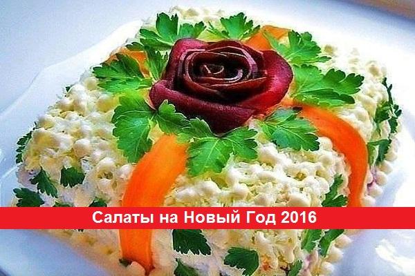 Салаты на Новый Год 2016