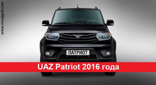 УАЗ Патриот 2016: обновленный внедорожник русского автопрома.