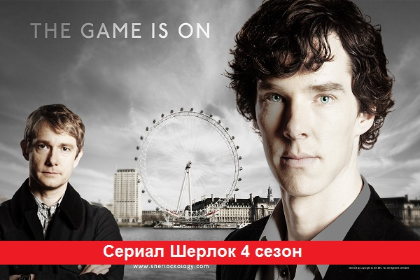 Сериал «Шерлок» 4 сезон выйдет в 2017 году