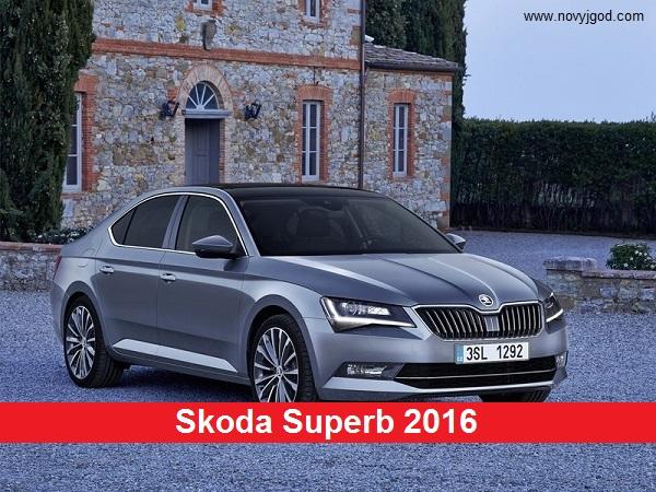 Skoda Superb 2016