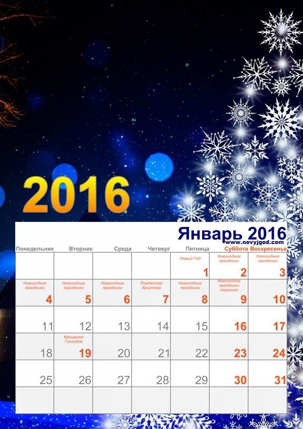 Как отдыхаем(выходные дни) на Новый год 2016