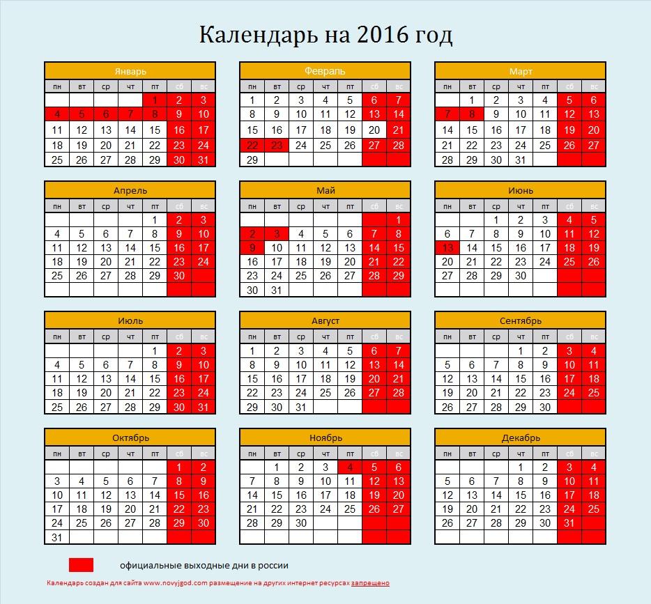 Как отдыхаем на праздники в 2016 году