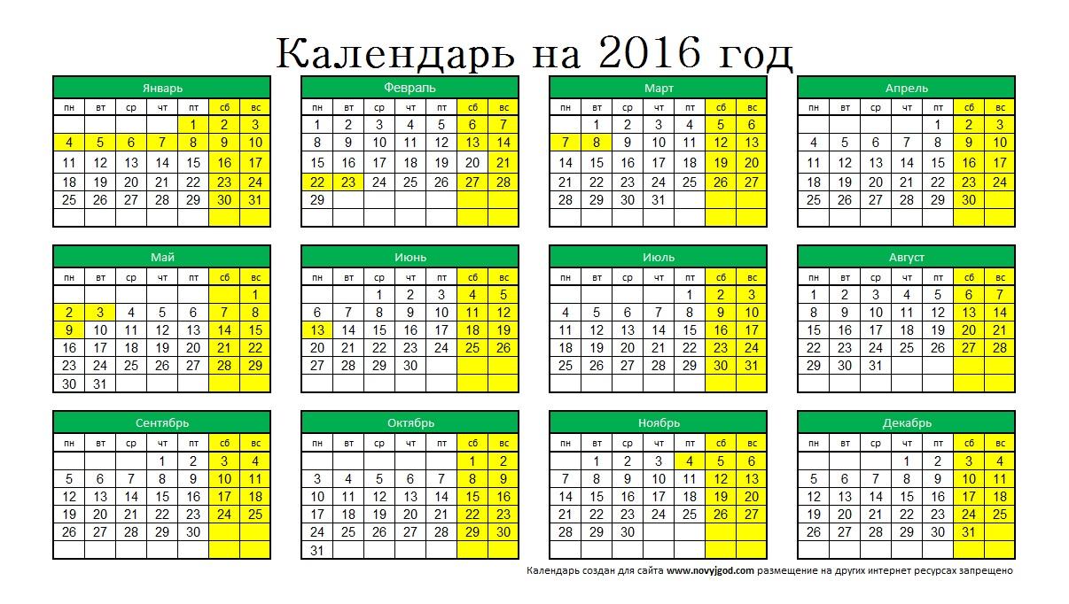Календарь праздников 2016
