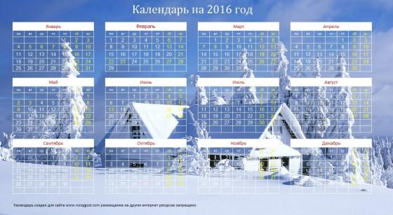 Календарь 2016 года с праздниками и выходными