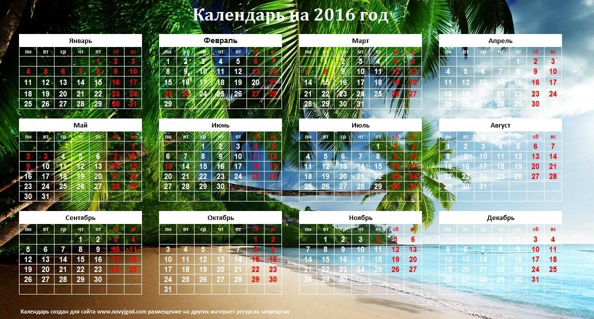 Календарь 2016 скачать