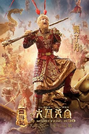 Конг — король обезьян