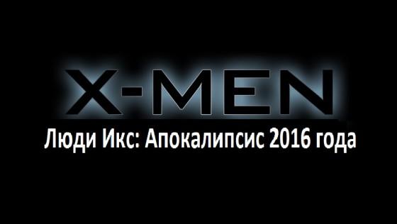 Люди Икс Апокалипсис 2016 года