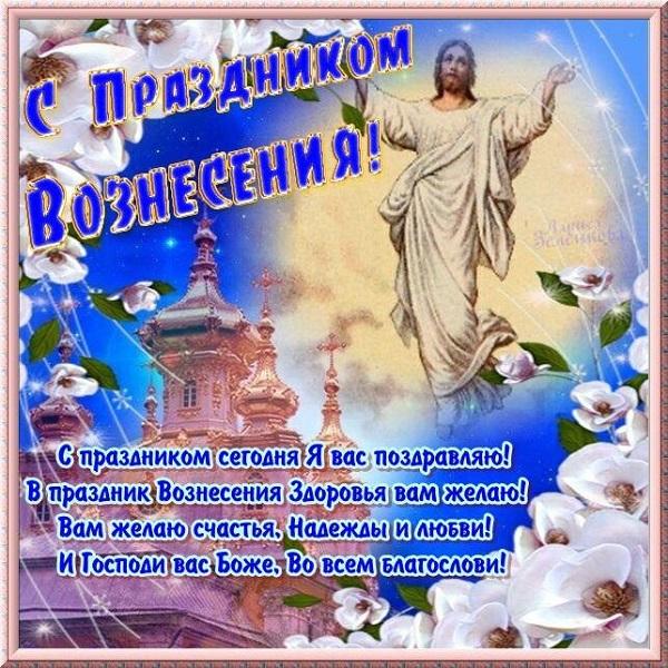 Вознесение Господня в 2016 году дата праздника