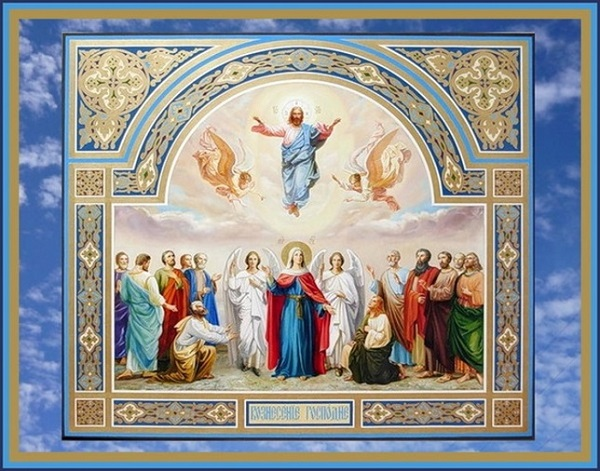Вознесение Господня традиции
