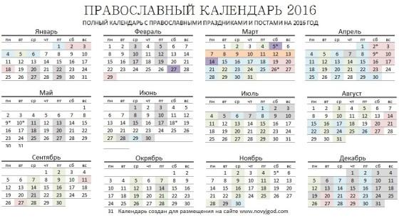 Календарь с праздниками 2016 года