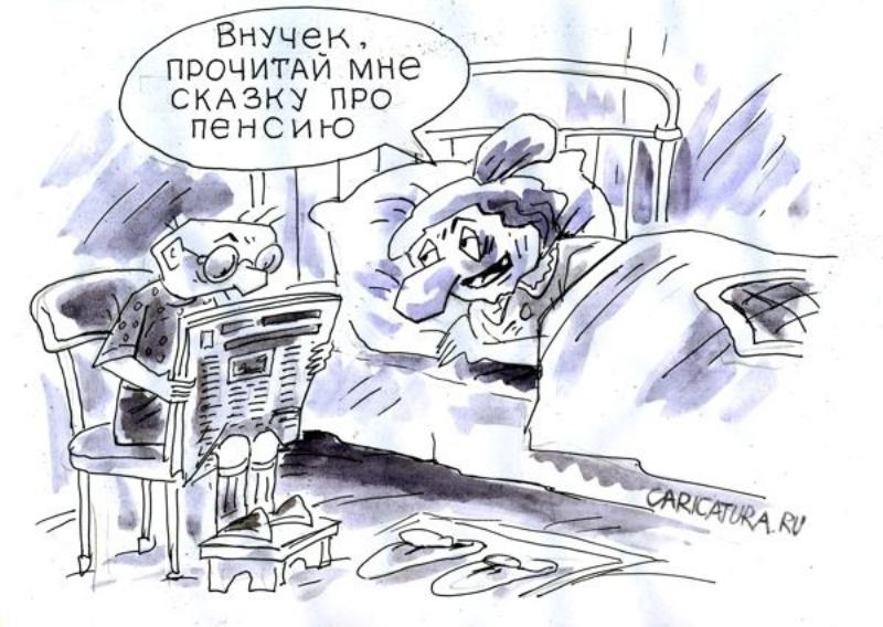 Картинки по запросу налог на пенсионеров карикатура