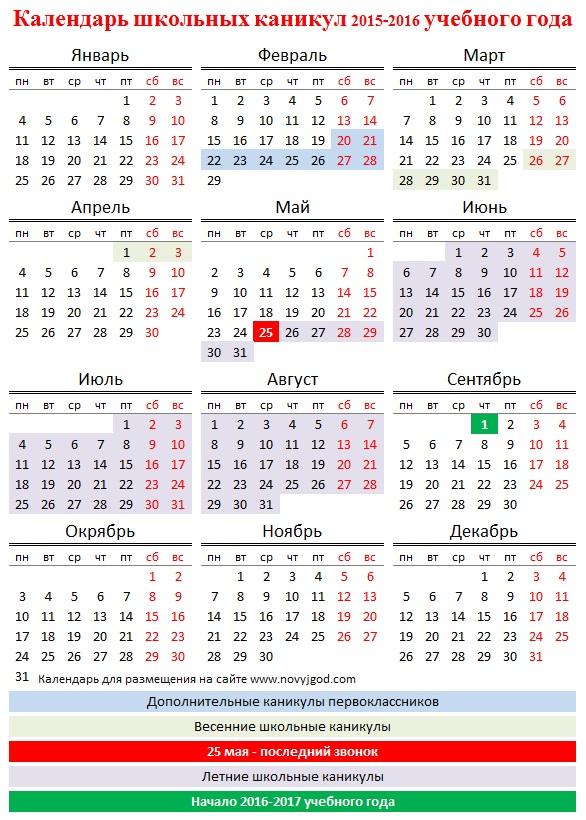 Календарь 2016